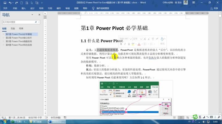 1.1 什么是Power Pivot