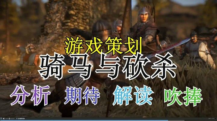 老李游戲818 第5期 嘗試用游戲策劃的角度期待騎馬與砍殺2