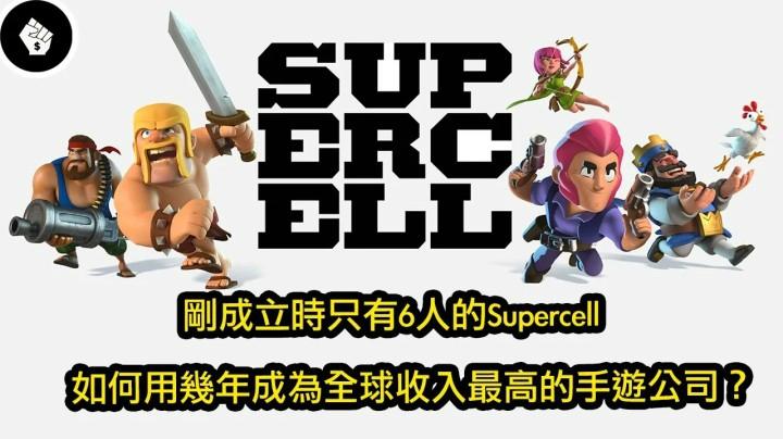 Supercell是如何在短短幾年間成爲全球營收最高的手機游