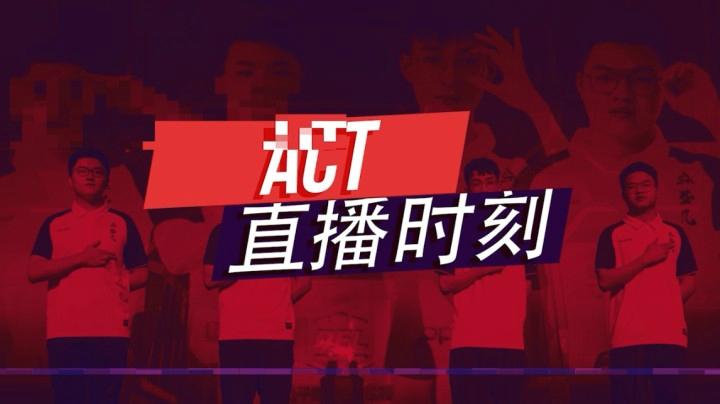 【ACT直播時刻】之叮鐺cut