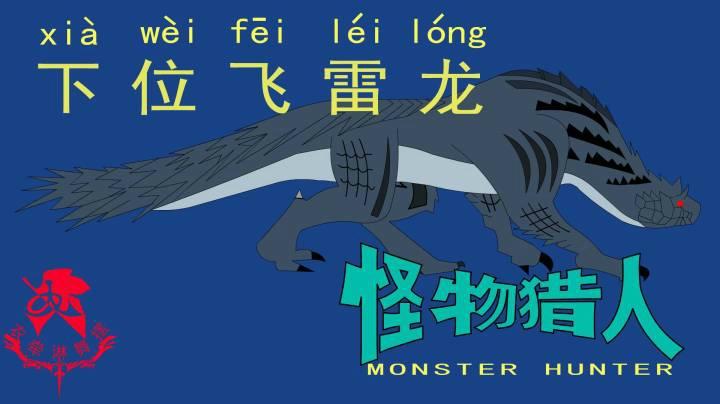 怪物獵人世界《獵人筆記——太刀下位飛雷龍》