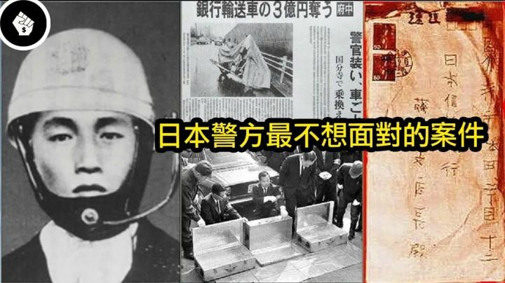 歷史上最完美的劫案之一,日本被盜金額最大的案件「三億日元搶劫