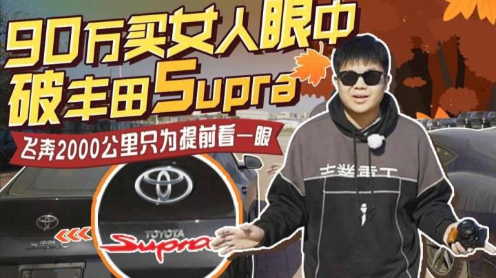 加價30萬?我終于開上了新豐田Supra!3.0T!