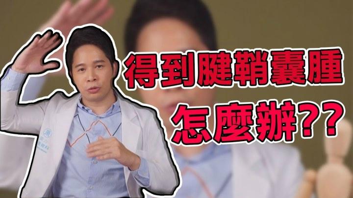 【堡你平安】得到 腱鞘囊腫 怎麼辦?侯鐘堡:手術沒有比較好?