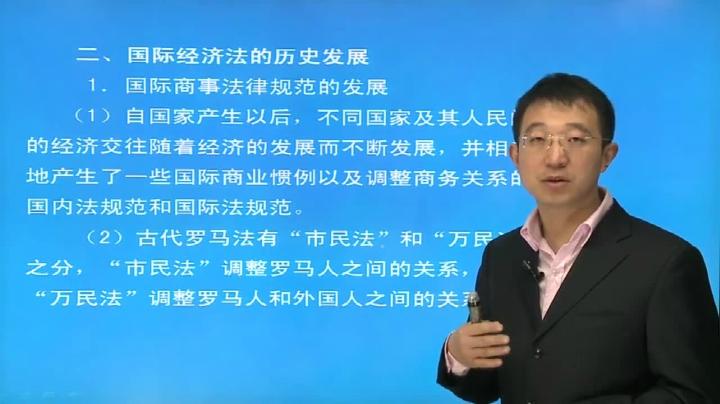 余勁松《國際經濟法》(第3版)網授精講班
