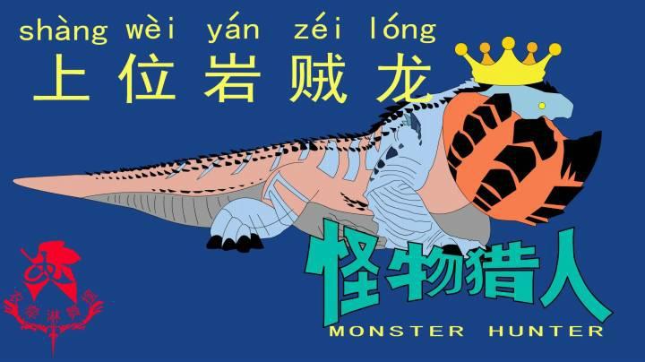 怪物獵人世界《獵人筆記——太刀上位巖賊龍》