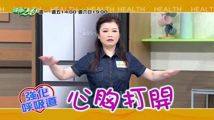 健康2.0 2020/12/5(六)19:00-冬至後養生秘