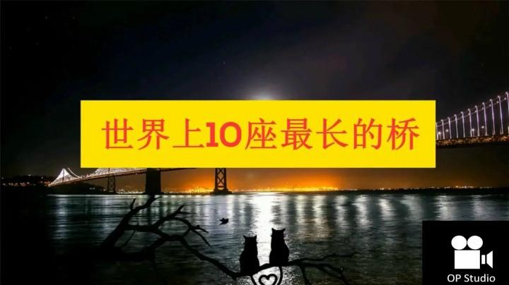 世界上10座最長的橋