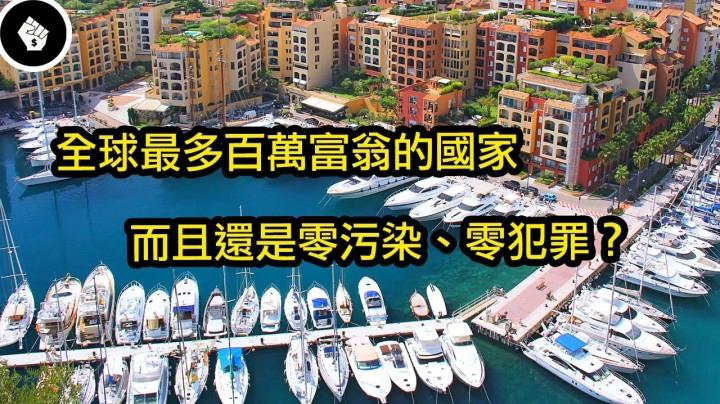 全球哪個地方最多百萬富翁?這裡有三分之一的人都是百萬富翁!