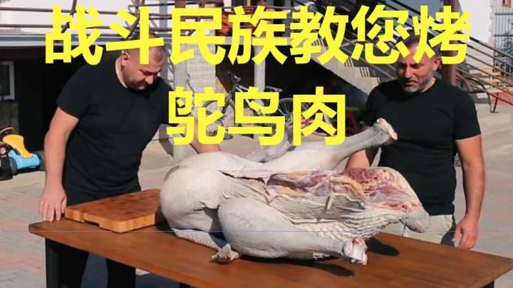 鴕鳥肉BBQ燒烤您見過嗎?來,俄羅斯老哥教您做
