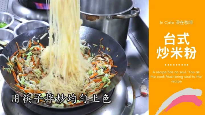 【小吃攤必備-臺式炒米粉】 | In Cafe浸在咖啡  |