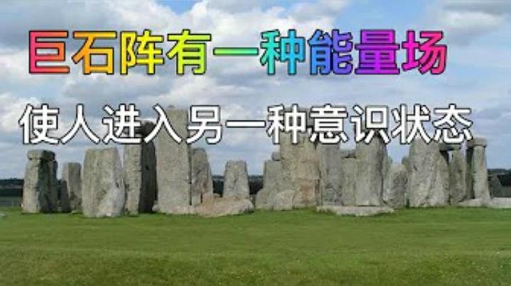 不管是古神廟,金字塔還是巨石陣都有一種有意設計的能量場,人在