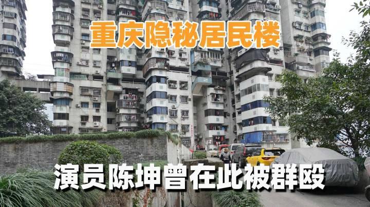 重慶隱秘居民樓,演員陳坤曾在此被群毆