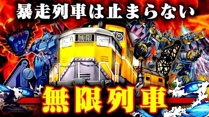 【遊戯王ADS】暴走列車は止まらない!無限列車【ゆっくり解説