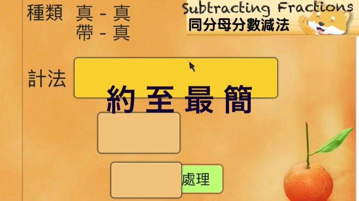 4下C薄筆記:同分母分數減法