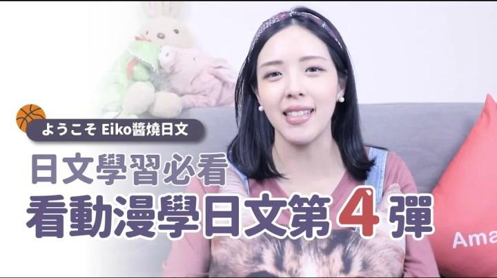 Eiko醬燒日文【日文學習必看 看動漫學日文第4彈 】