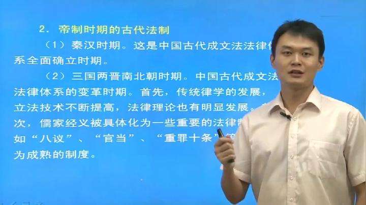曾憲義《中國法制史》(第3版)網授精講班