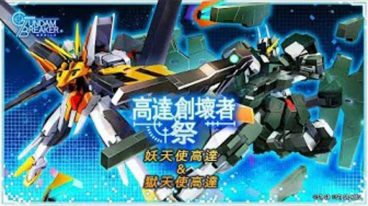 ???? 妖天 與 獄天 ???? Gundam break