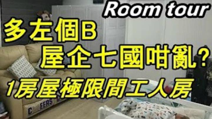 【Room Tour】多左個B屋企七國咁亂?|1房極限間工人