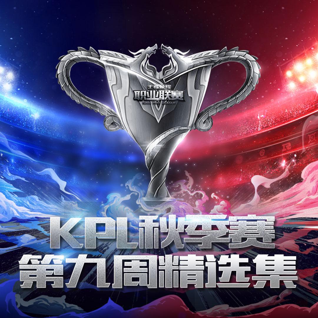 2017KPL秋季赛精选集-第九周保级赛