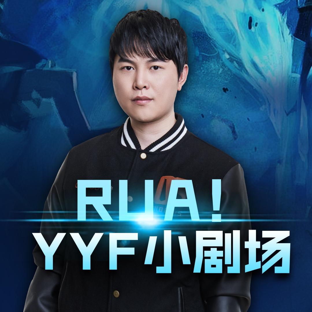 YYF小剧场
