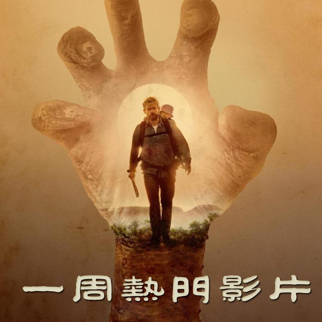 一周热门影片(5月18日 - 5月25日)
