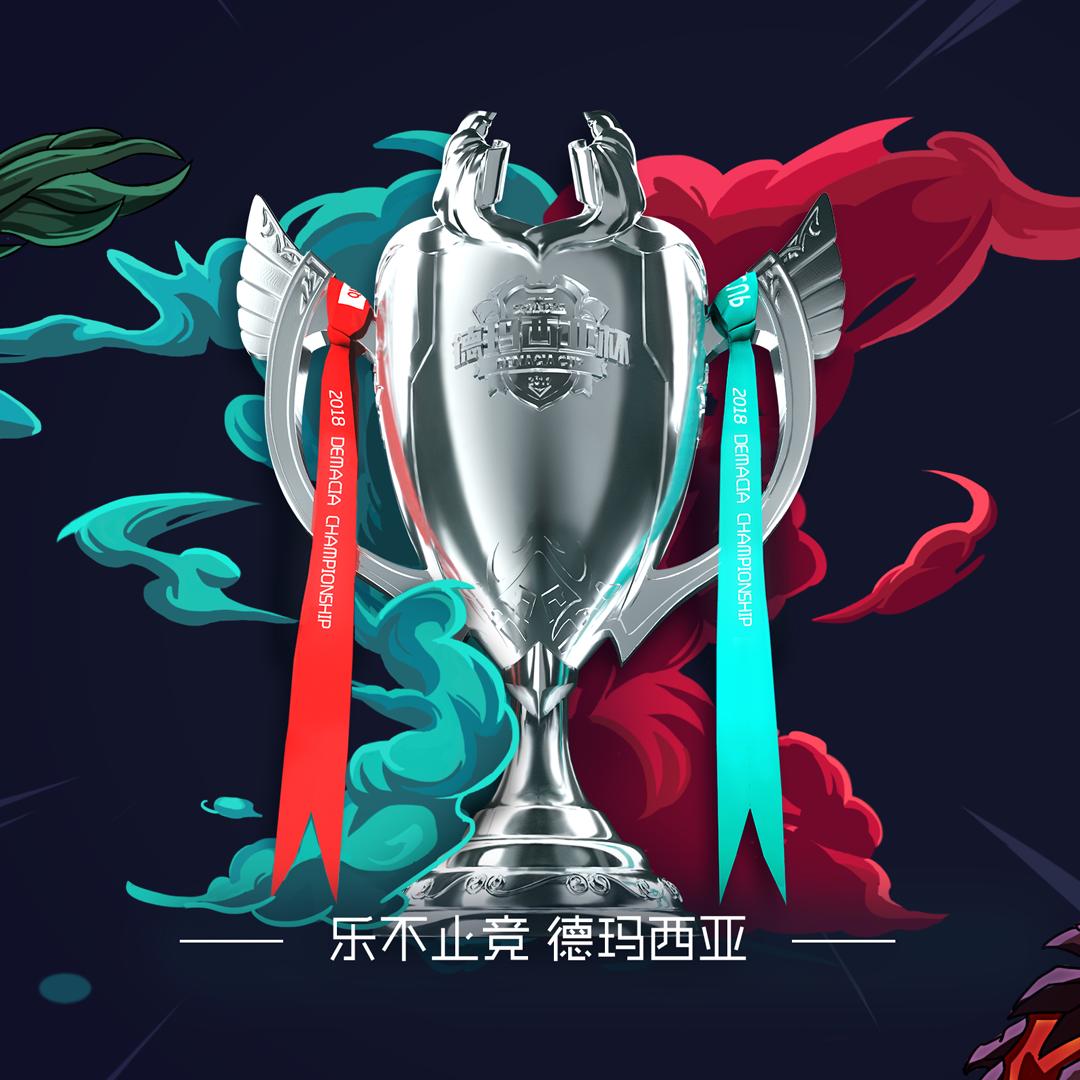 2018德玛西亚杯精选
