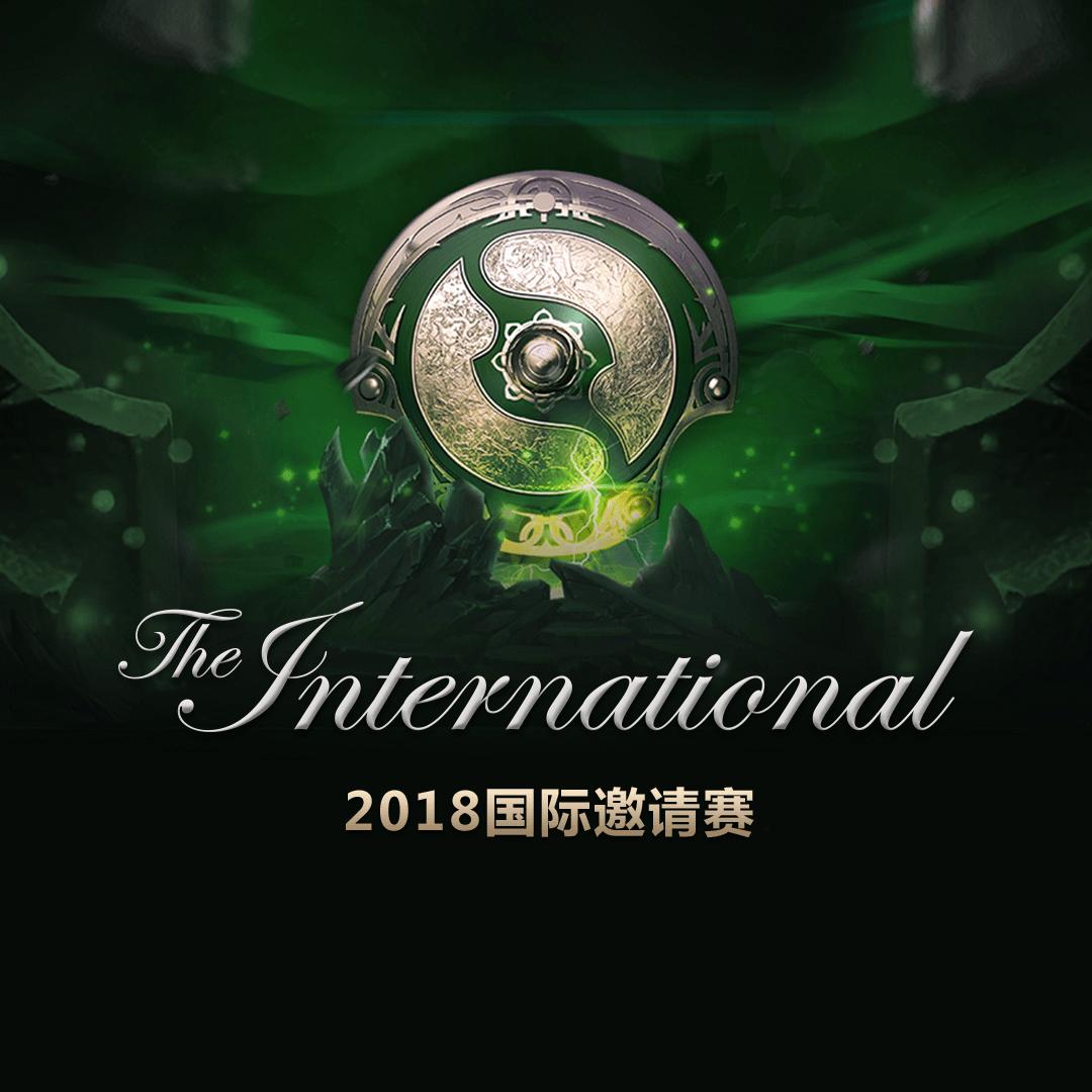 DOTA2 2018 国际邀请赛