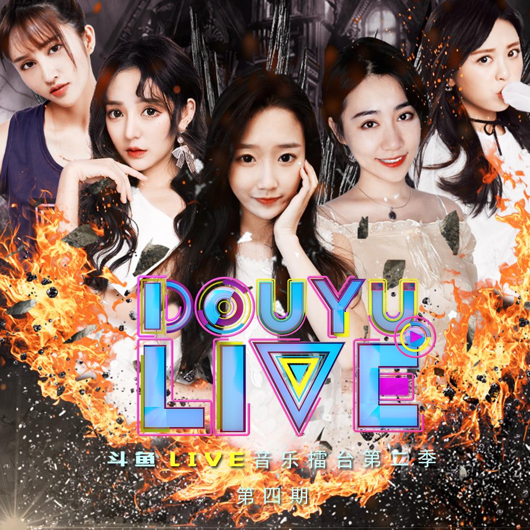 斗鱼LIVE音乐擂台 第二季(第四期)