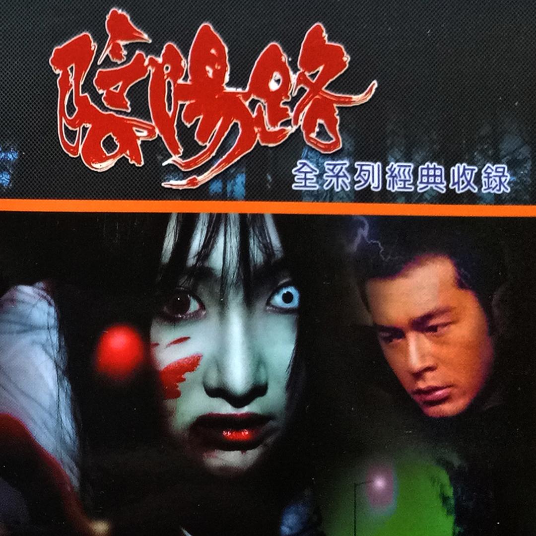 香港最长系列恐怖片—阴阳路