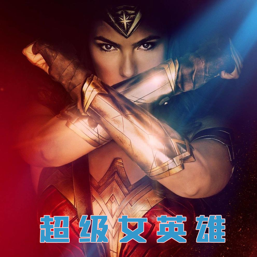 超级女英雄盘点