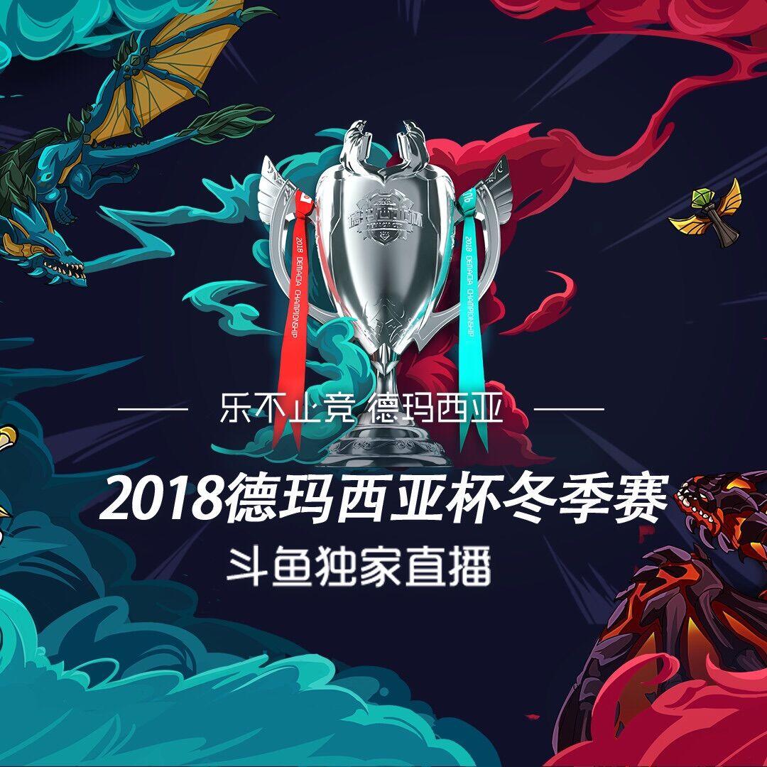 2018德玛西亚杯西安站冬季赛精选