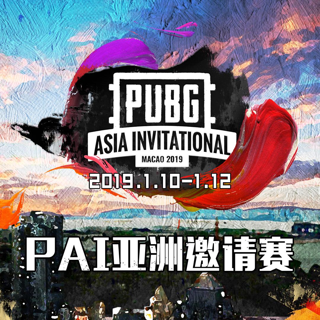 PAI亚洲邀请赛