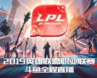 2019LPL春季赛精选