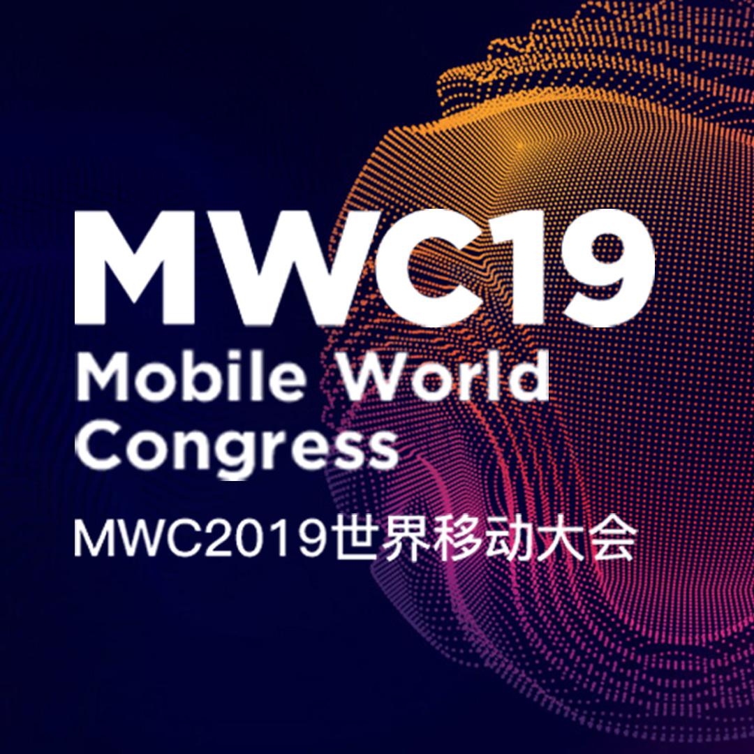 2019MWC世界移动通信大会