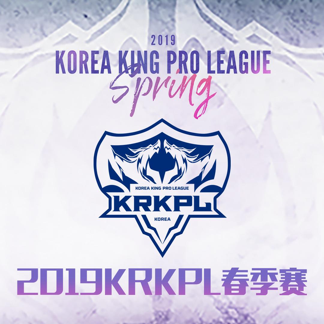 2019KRKPL韩国王者荣耀职业联赛春季赛精选集