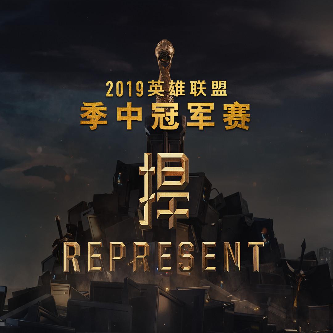 2019英雄联盟季中冠军赛