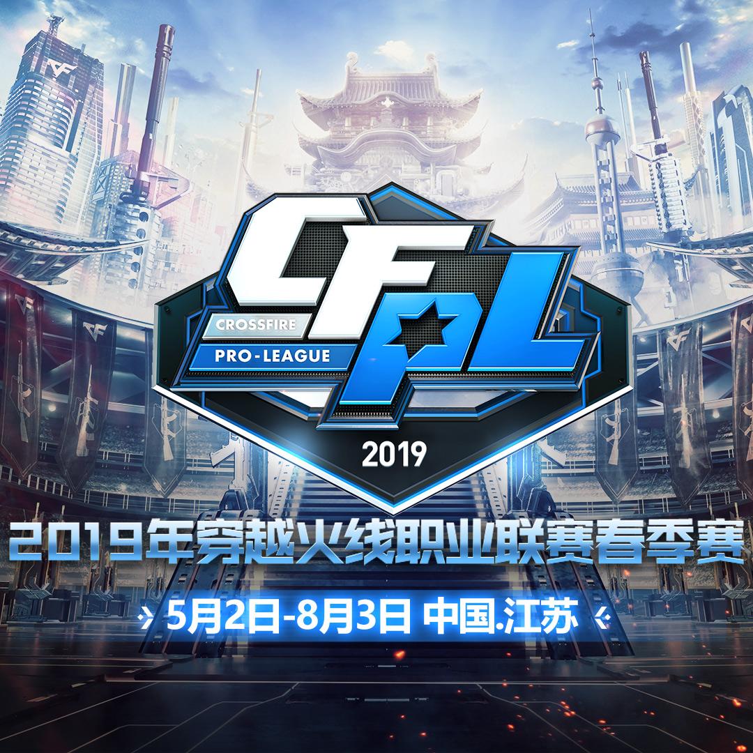 2019CFPL春季赛