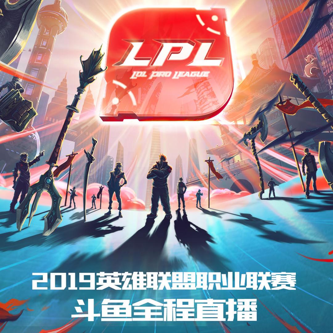 2019英雄联盟LPL夏季赛