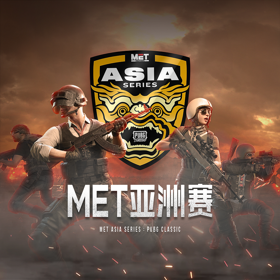 MET亚洲赛